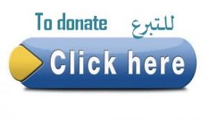 للتبرع    To donate