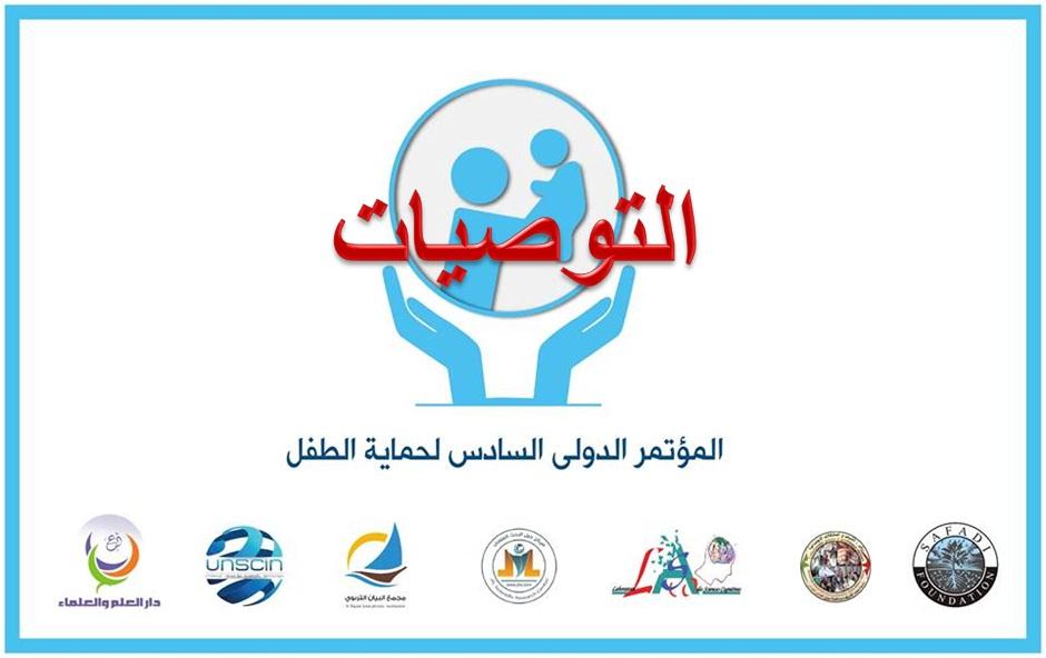 توصيات المؤتمر الدولي السادس لمركز جيل البحث العلمي حول الحماية الدولية للطفل طرابلس 20 الى 22 نوفمبر 2014