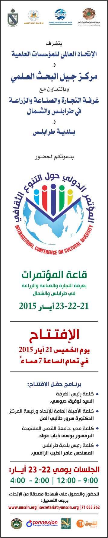 فلكس المؤتمر الدولي حول التنوع الثقافي (2)