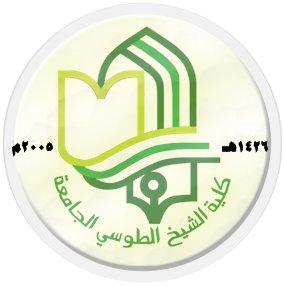 كلية_الطوسي_الجامعة