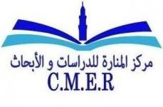 مركز المنارة للدراسات والابحاث