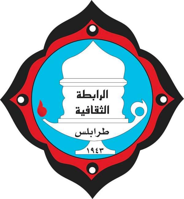 الرابطة الثقافية طرابلس