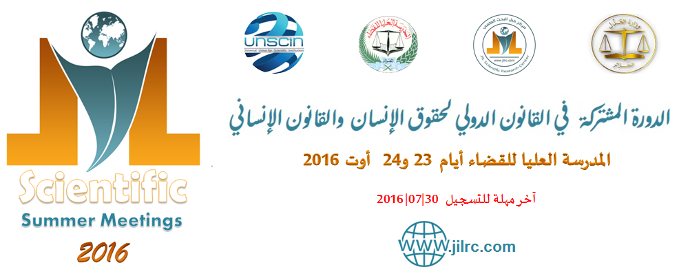 الدورة المشتركة في القانون الدولي الإنساني وحقوق الإنسان  مركز جيل وزارة العدل الجزائرية