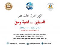 مؤتمر مركز جيل البحث العلمي 13 حول فلسطين