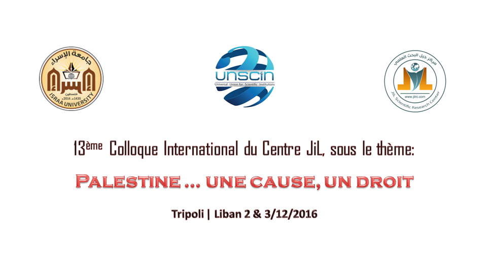 13eme-colloque-international-palestine-une-cause-un-droit