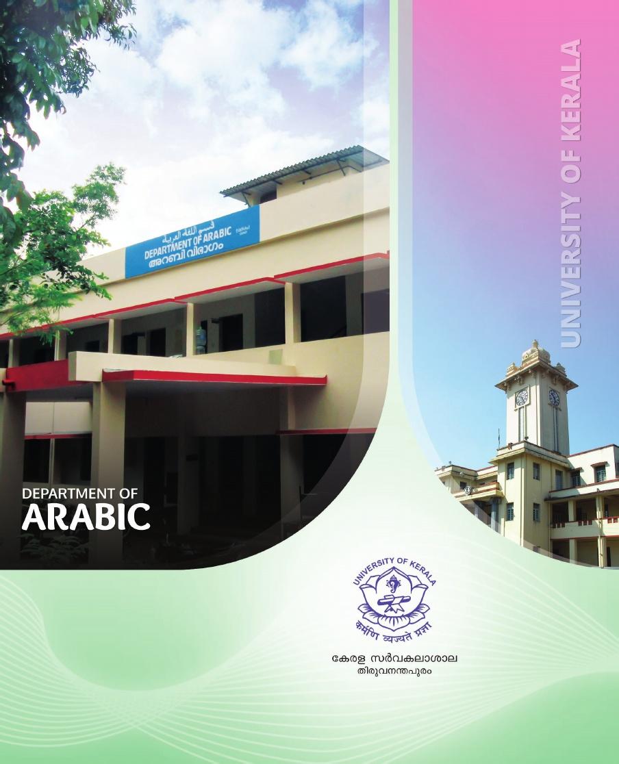 UNSCIN University of Kerala