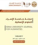 مجلة جامعة الاسراء
