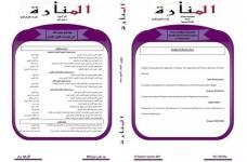 مجلة المنارة للدراسات القانونية والادارية