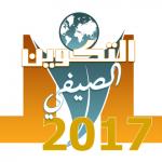 التكوين الصيفي لمركز جيل البحث العلمي لعام 2017