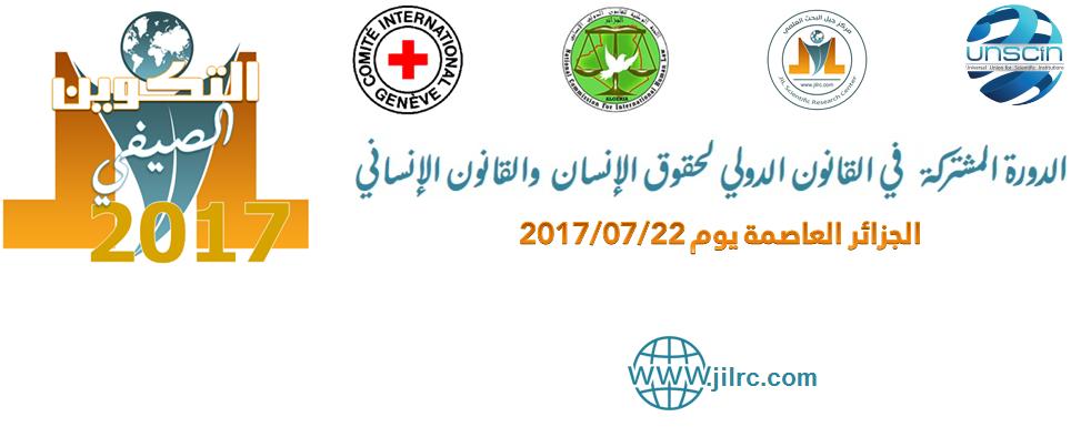 دورة القانون الدولي الانساني 2017