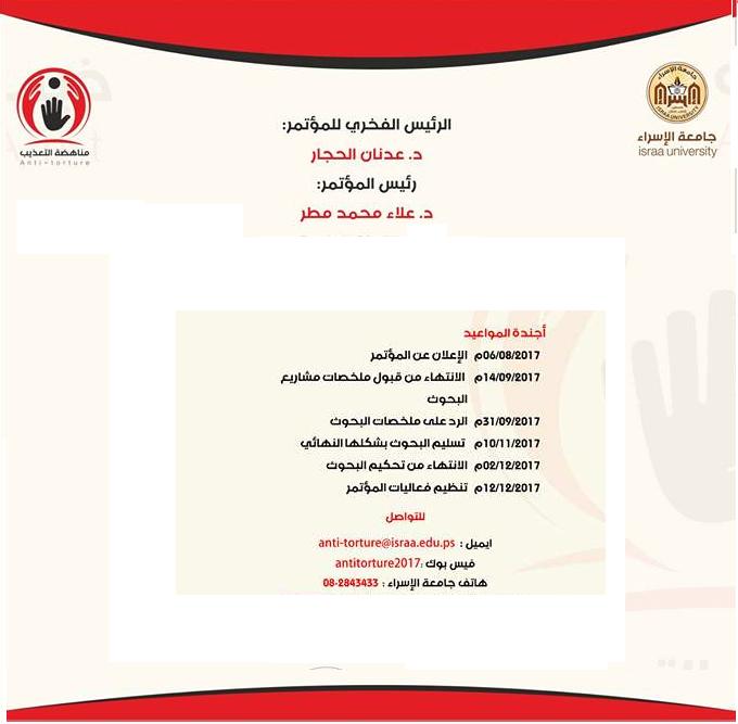 جامعة الاسراء مؤتمر التعذيب