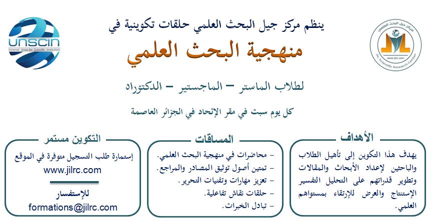 حلقات تكوينية في منهجية البحث العلمي في الجزائر
