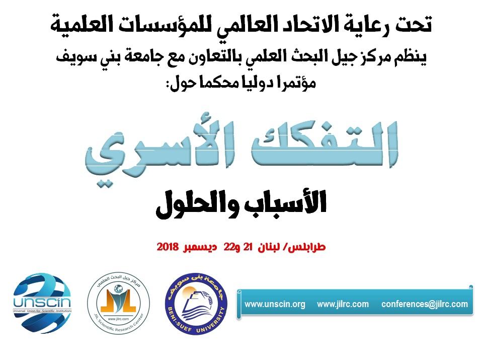 مؤتمر التفكك الأسري طرابلس ديسمبر 2018
