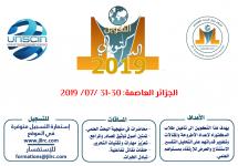 التكوين الدكتورالي 2019