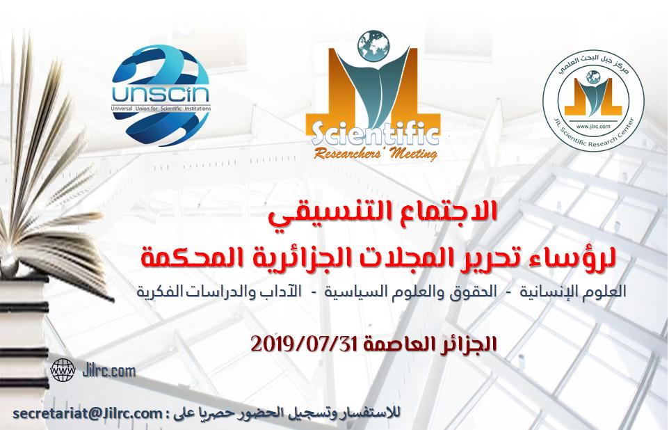 الاجتماع التنسيقي لرؤساء تحرير المجلات الجزائرية المحكمة