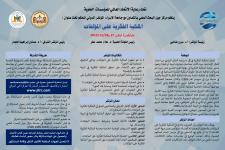 المؤتمر الدولي المحكم حول الملكية الفكرية لبنان ديسمبر 2019