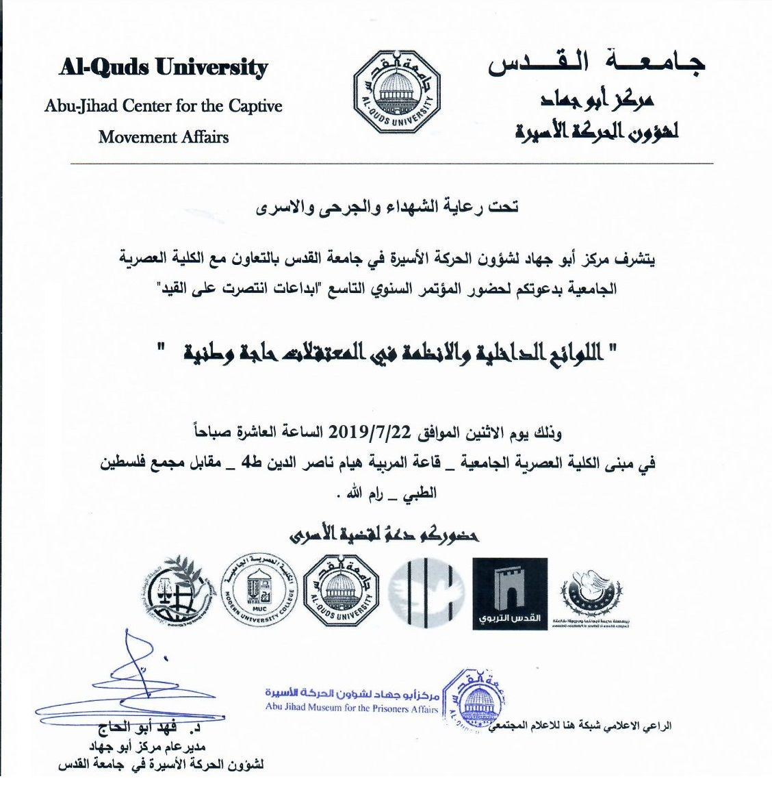 دعوة مركز أبو جهاد
