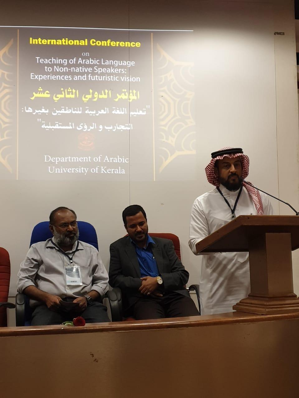 افتتاح مؤتمر اللغة العربية في جامعة كيرالاالدولي